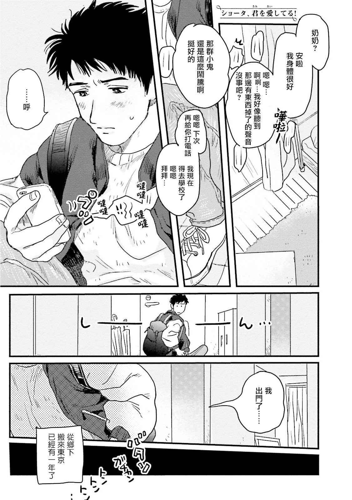 Shouta, Kimi o Aishiteru!   翔太、我爱你! Ch. 1-2 3