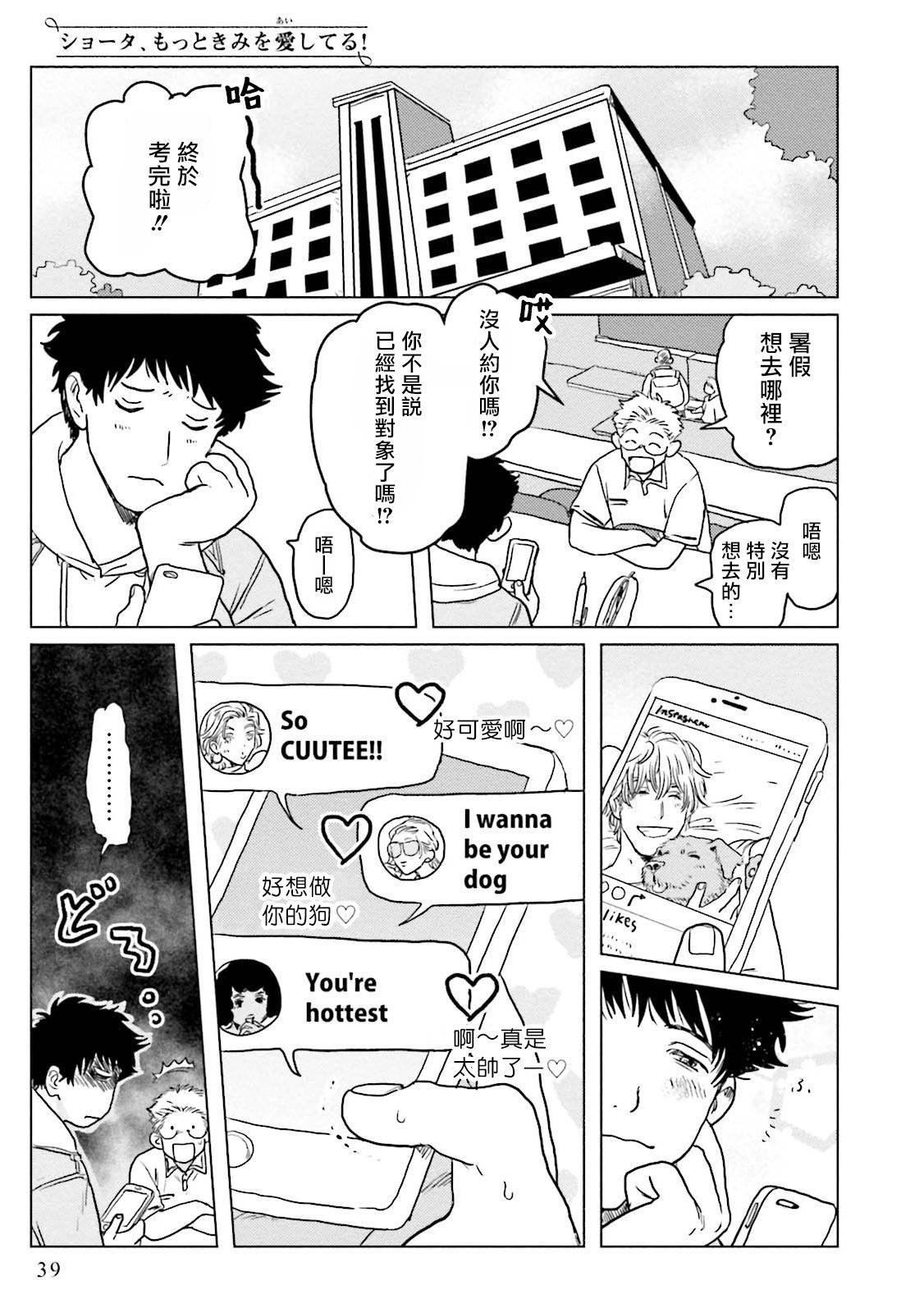Shouta, Kimi o Aishiteru!   翔太、我爱你! Ch. 1-2 40