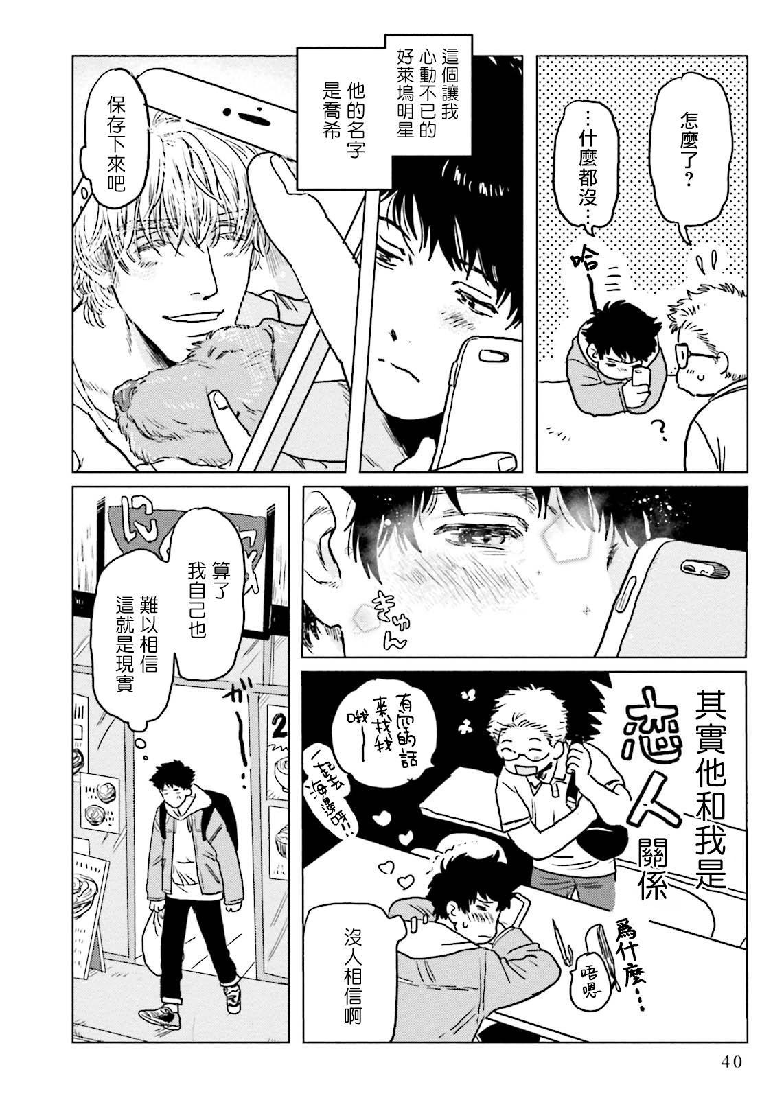Shouta, Kimi o Aishiteru!   翔太、我爱你! Ch. 1-2 41