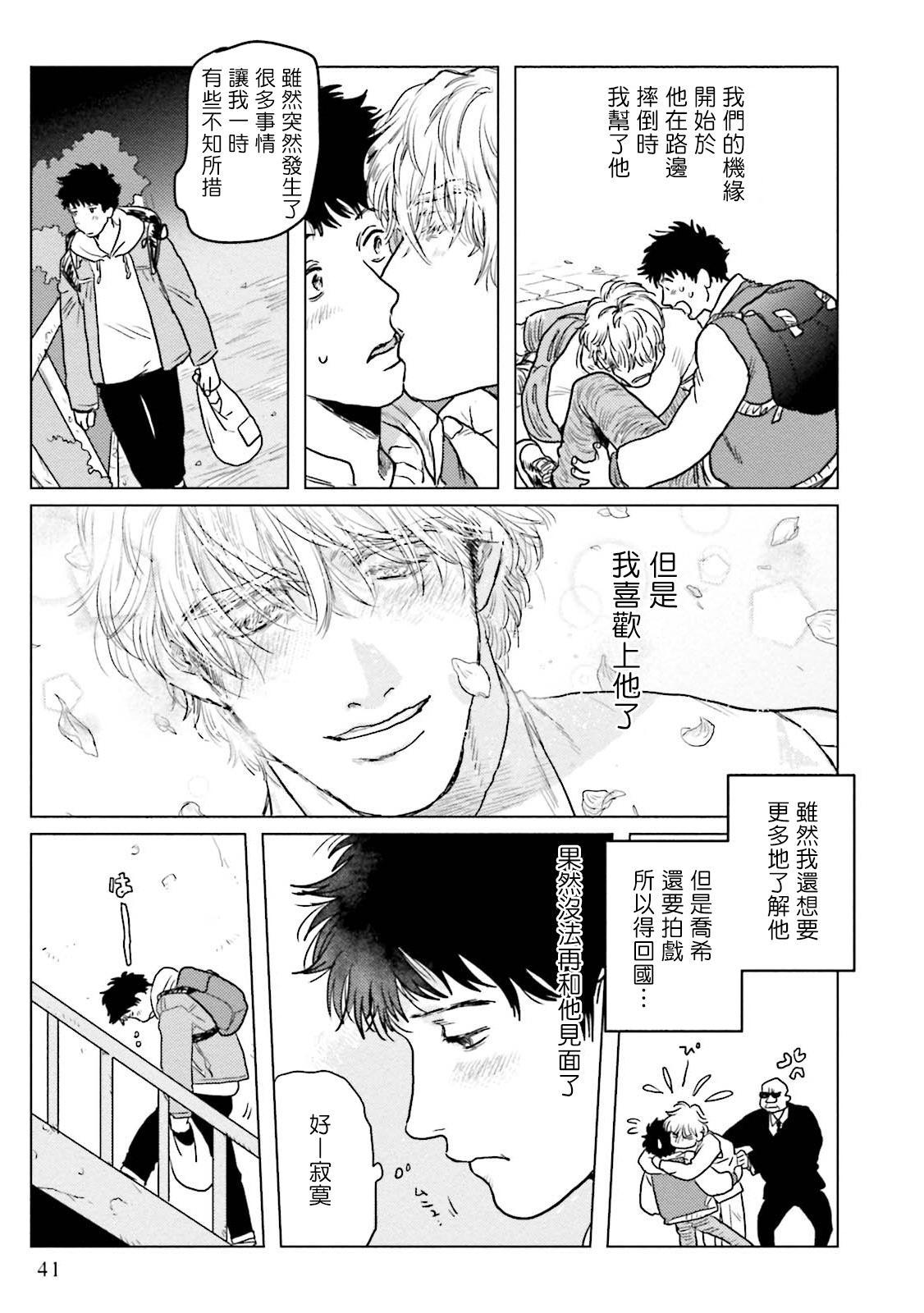 Shouta, Kimi o Aishiteru!   翔太、我爱你! Ch. 1-2 42