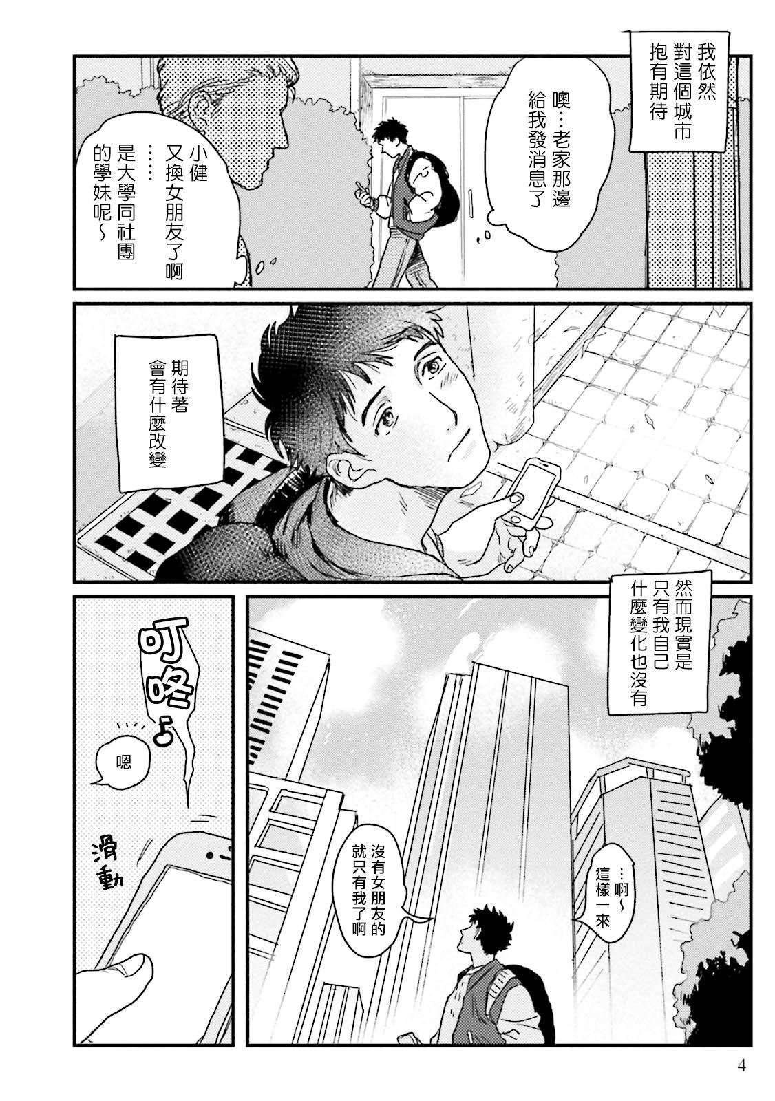 Shouta, Kimi o Aishiteru!   翔太、我爱你! Ch. 1-2 4