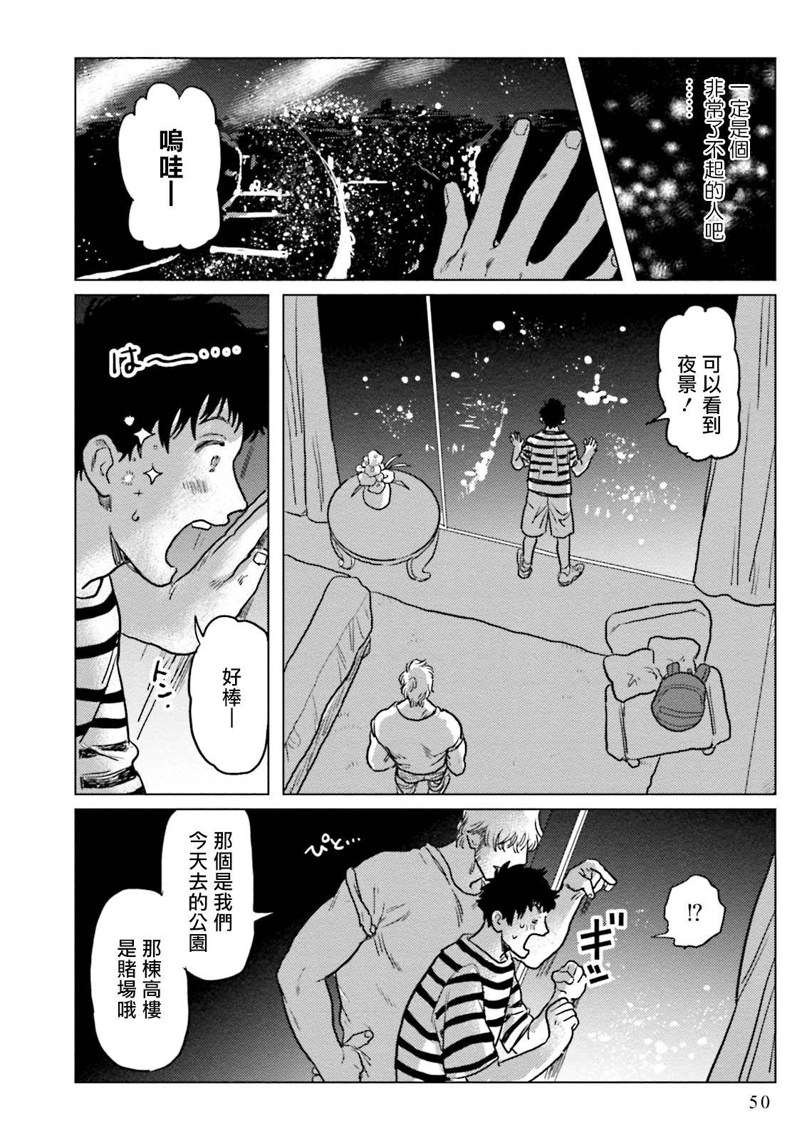 Shouta, Kimi o Aishiteru!   翔太、我爱你! Ch. 1-2 51