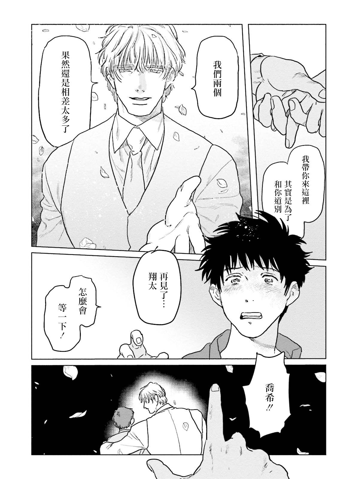 Shouta, Kimi o Aishiteru!   翔太、我爱你! Ch. 1-2 55