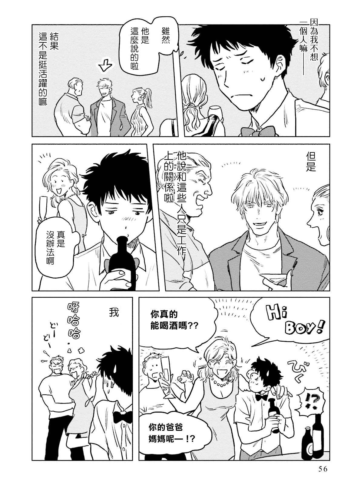 Shouta, Kimi o Aishiteru!   翔太、我爱你! Ch. 1-2 57