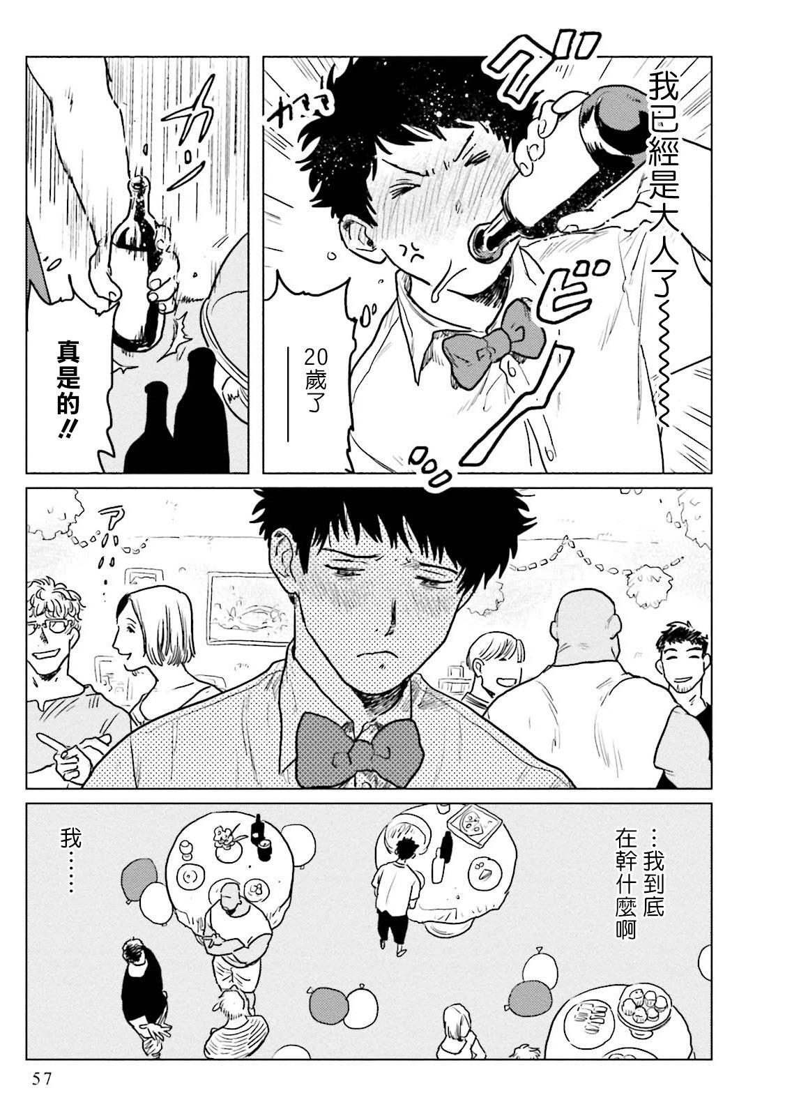 Shouta, Kimi o Aishiteru!   翔太、我爱你! Ch. 1-2 58