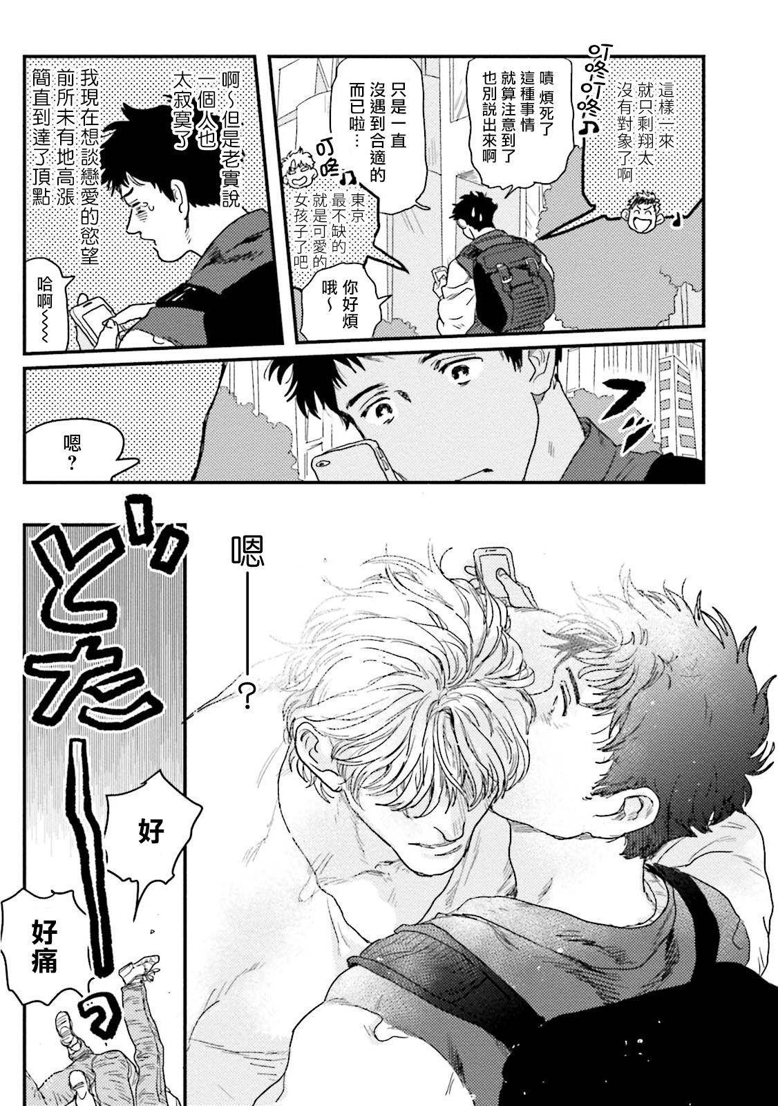 Shouta, Kimi o Aishiteru!   翔太、我爱你! Ch. 1-2 5