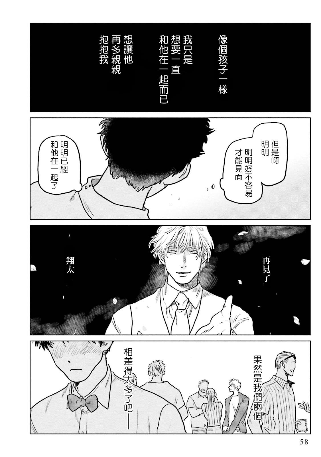 Shouta, Kimi o Aishiteru!   翔太、我爱你! Ch. 1-2 59