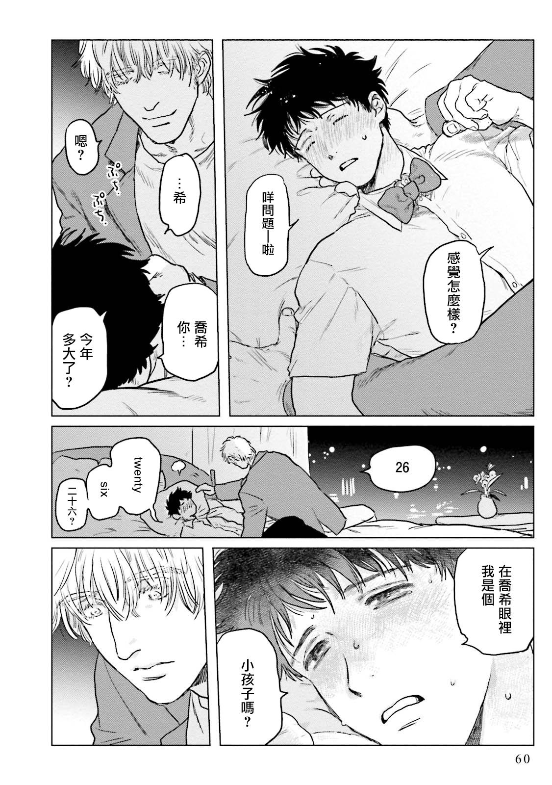 Shouta, Kimi o Aishiteru!   翔太、我爱你! Ch. 1-2 61