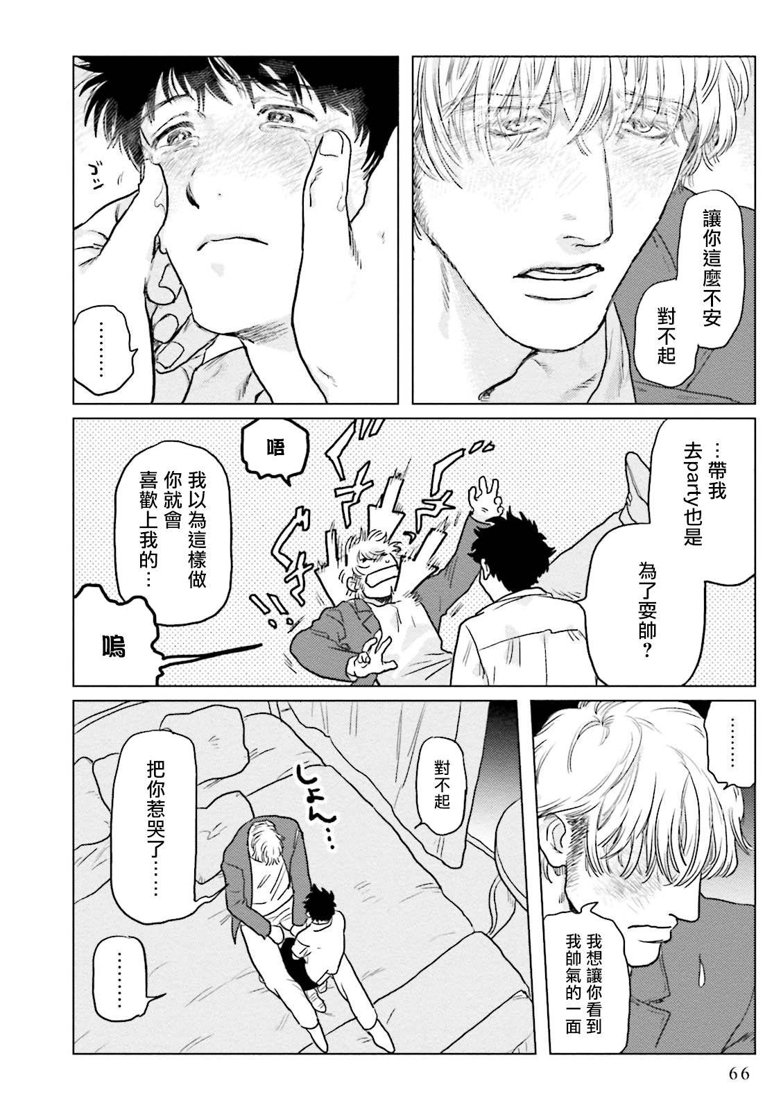 Shouta, Kimi o Aishiteru!   翔太、我爱你! Ch. 1-2 67
