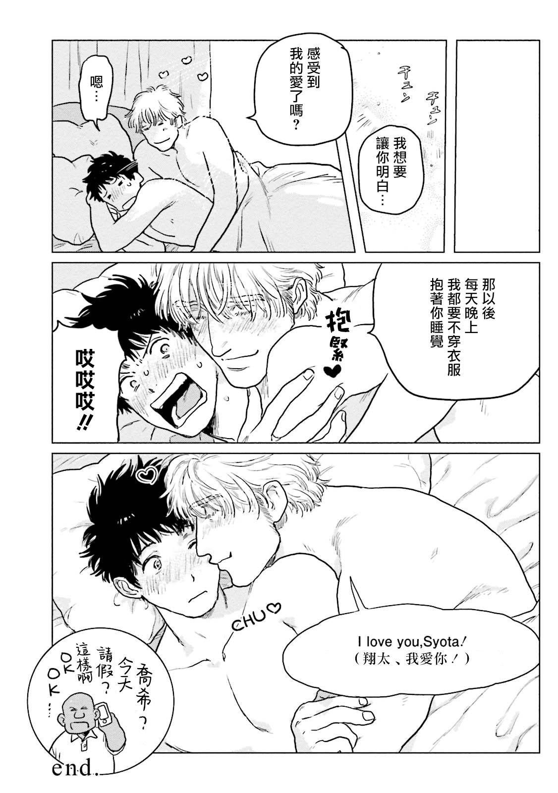 Shouta, Kimi o Aishiteru!   翔太、我爱你! Ch. 1-2 75