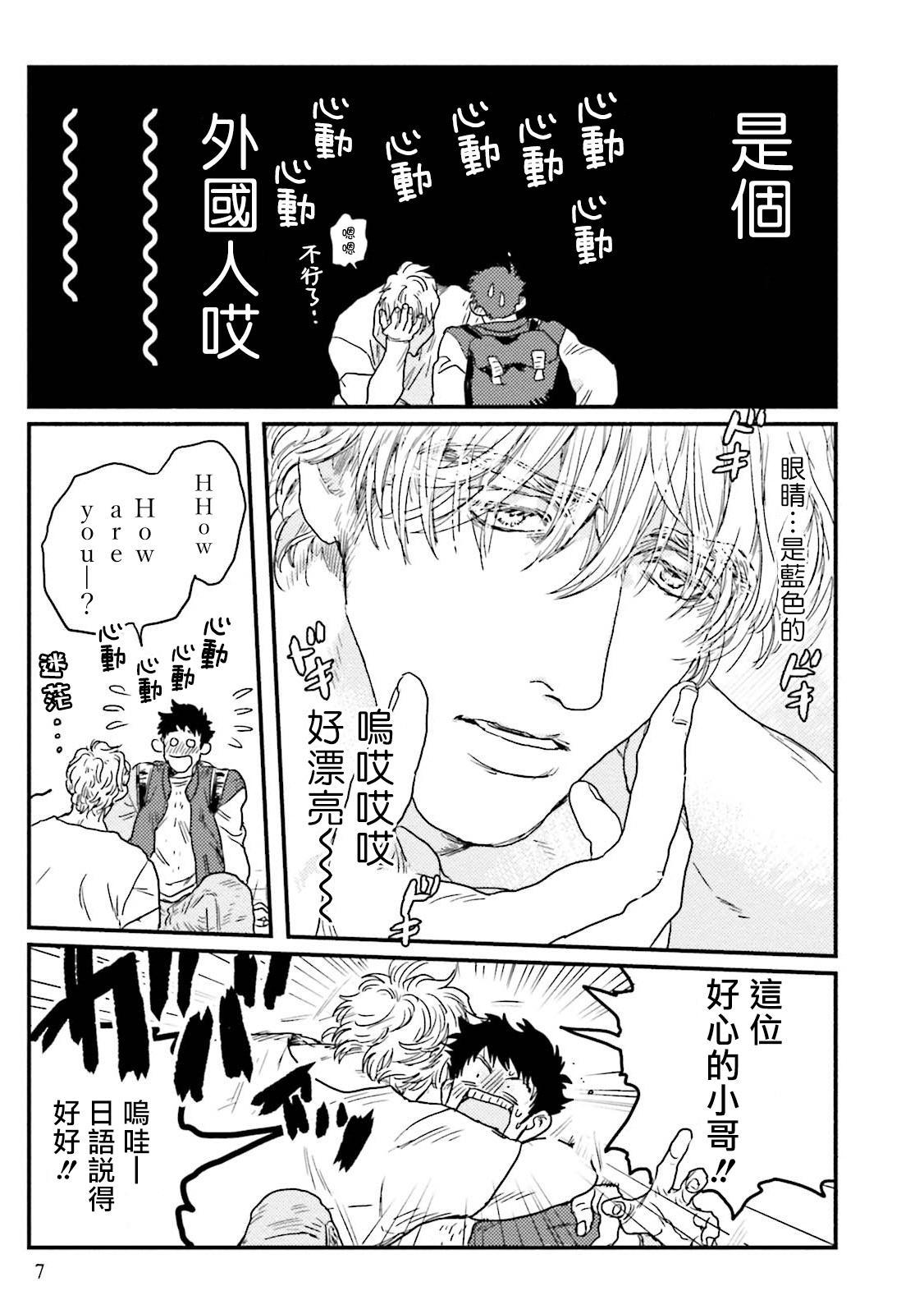 Shouta, Kimi o Aishiteru!   翔太、我爱你! Ch. 1-2 7