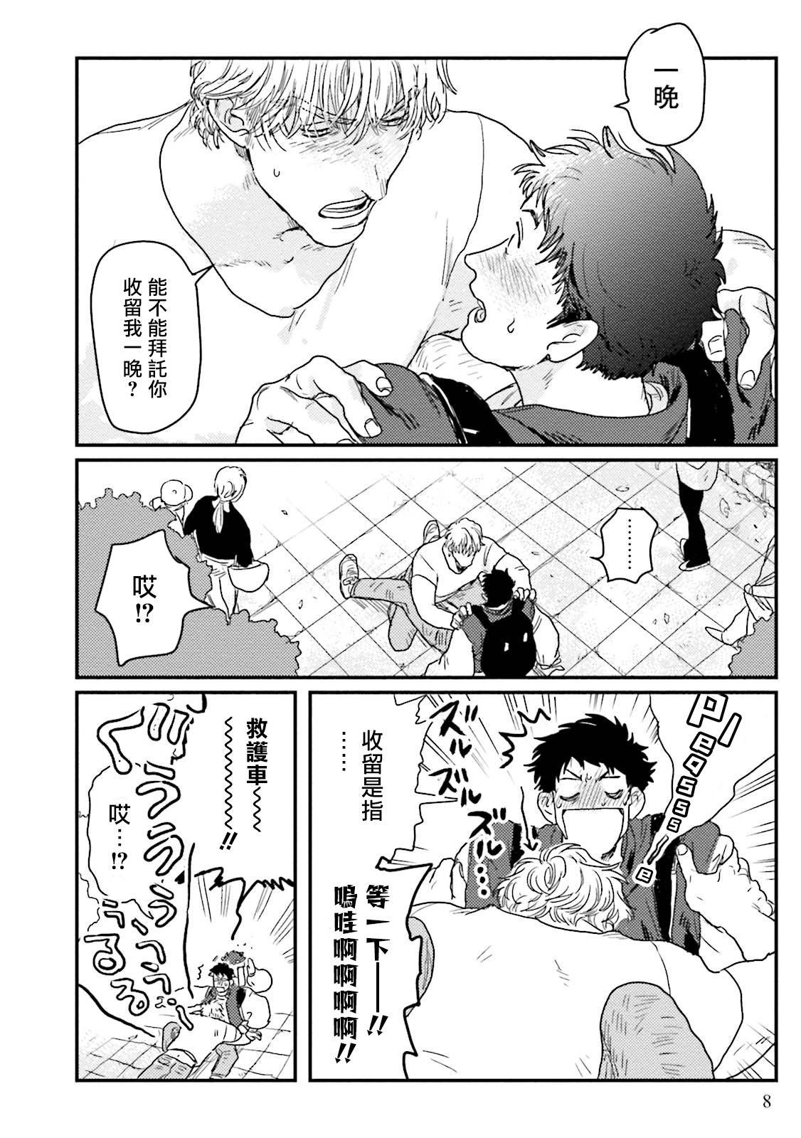 Shouta, Kimi o Aishiteru!   翔太、我爱你! Ch. 1-2 8