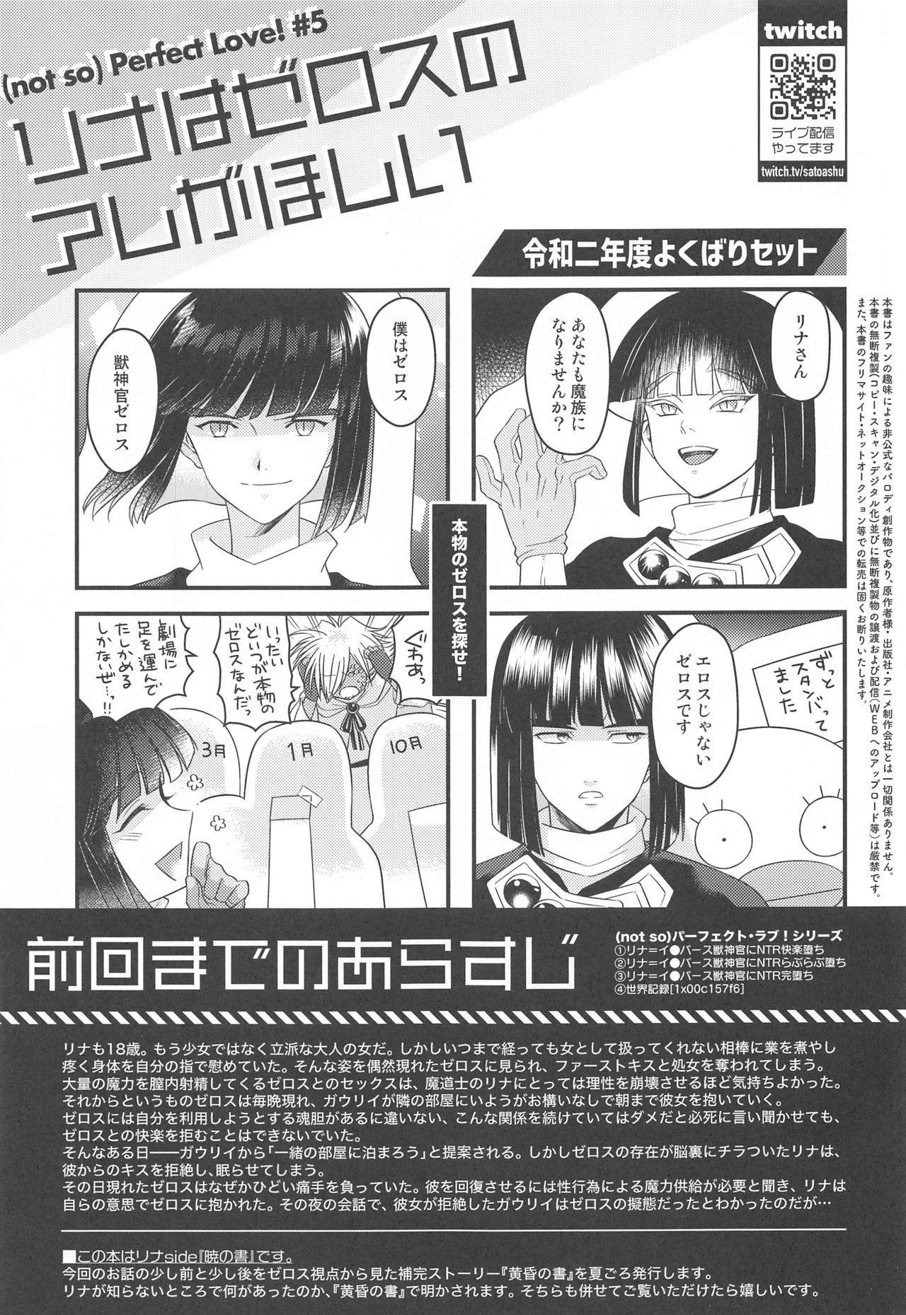 (2021-03 Akihabara Chou Doujinsai) [kozakoza (Kaipan)] Lina wa Xelloss no Are ga Hoshii - (not so) Perfect Love! #5 (Slayers) 1