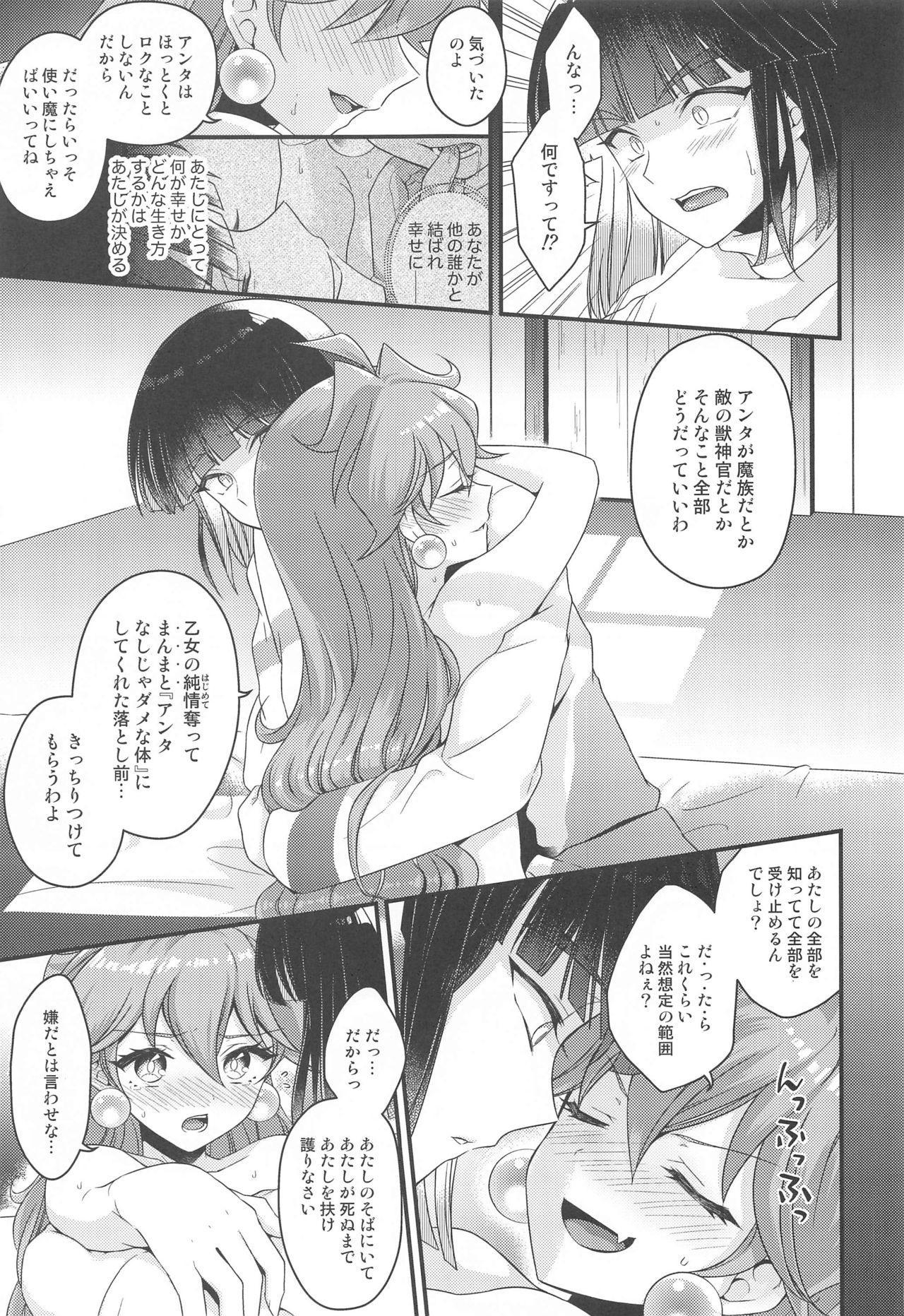 (2021-03 Akihabara Chou Doujinsai) [kozakoza (Kaipan)] Lina wa Xelloss no Are ga Hoshii - (not so) Perfect Love! #5 (Slayers) 27