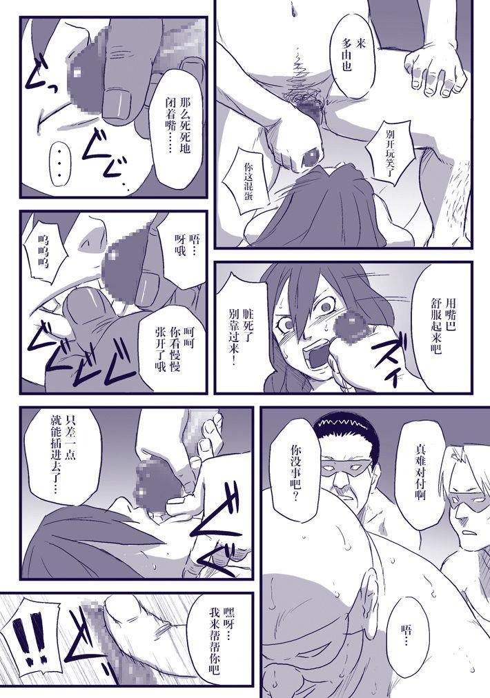 Ninja Izonshou Vol. 2 13