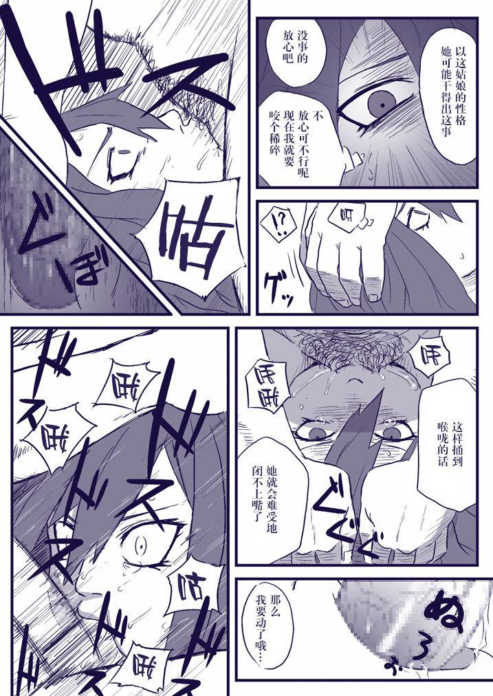 Ninja Izonshou Vol. 2 15