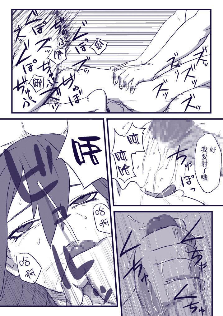 Ninja Izonshou Vol. 2 18