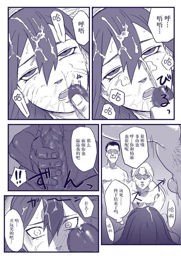 Ninja Izonshou Vol. 2 19