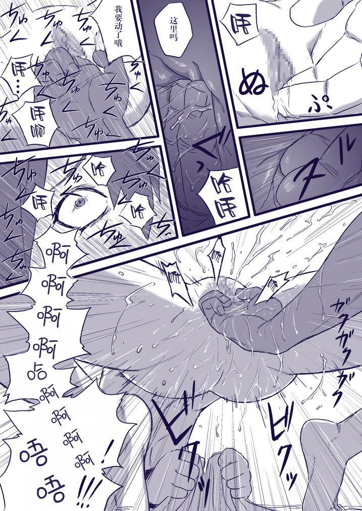 Ninja Izonshou Vol. 2 22