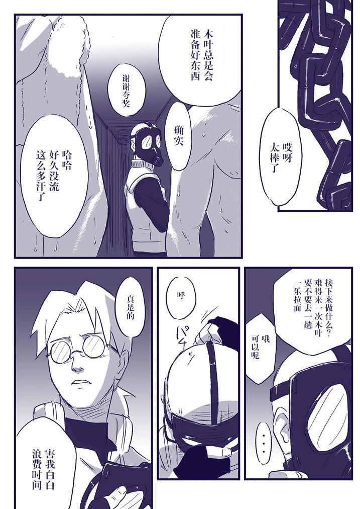 Ninja Izonshou Vol. 2 28