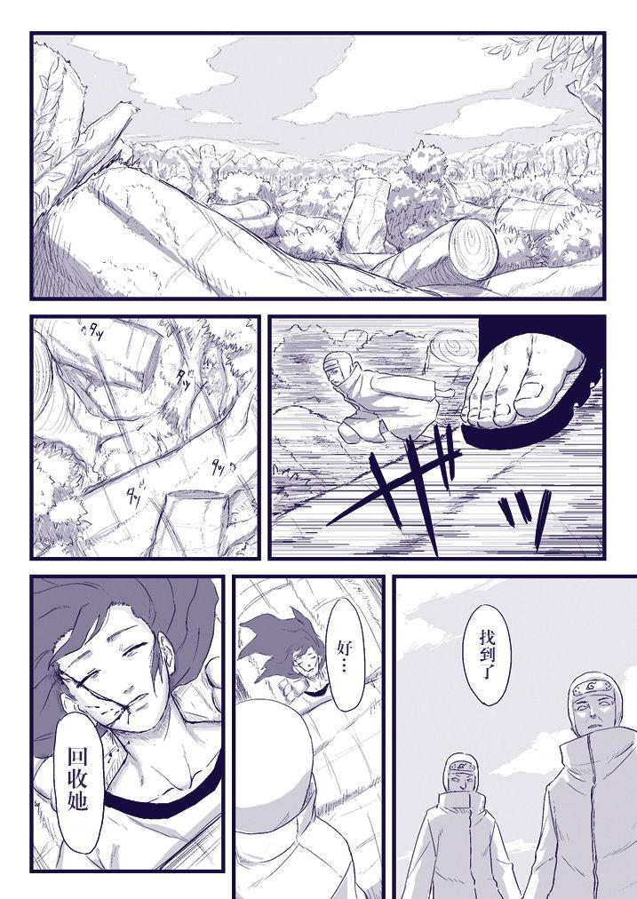 Ninja Izonshou Vol. 2 2
