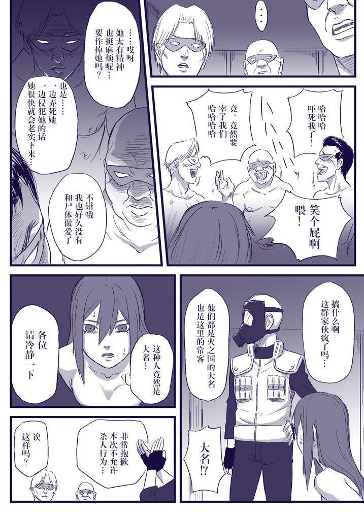 Ninja Izonshou Vol. 2 5