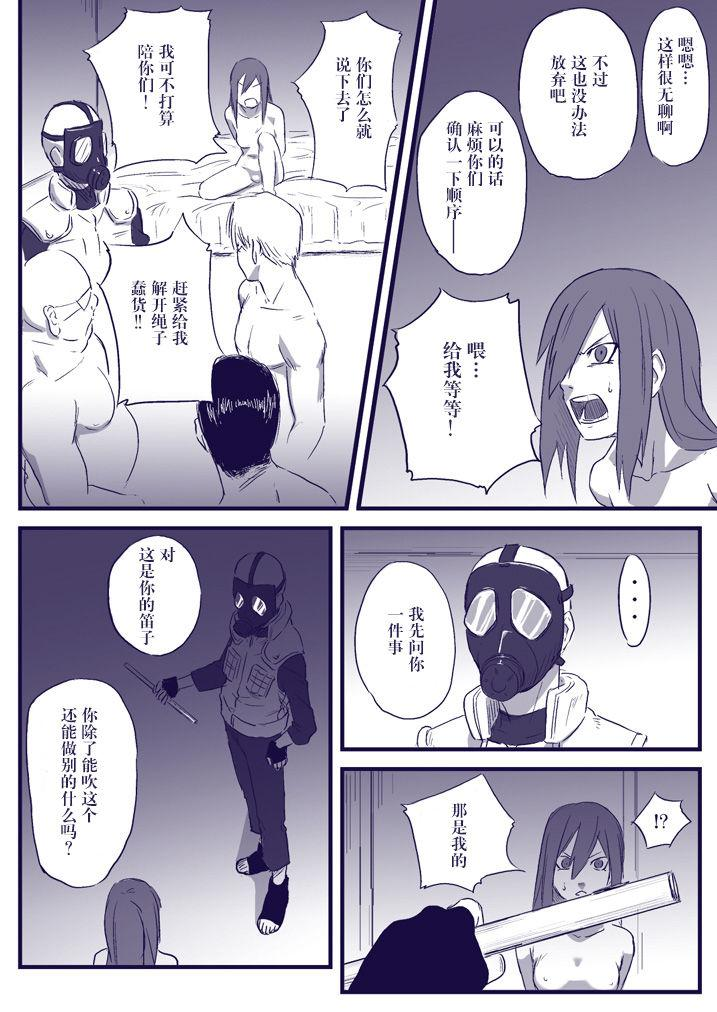 Ninja Izonshou Vol. 2 6