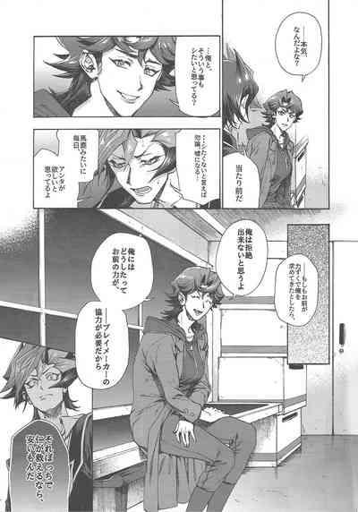 Kyou, Anata ni furaremasu. 9