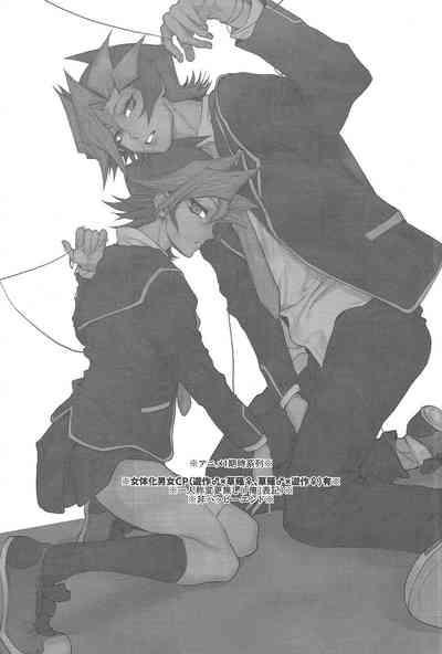 Kyou, Anata ni furaremasu. 1