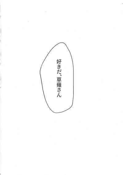 Kyou, Anata ni furaremasu. 4