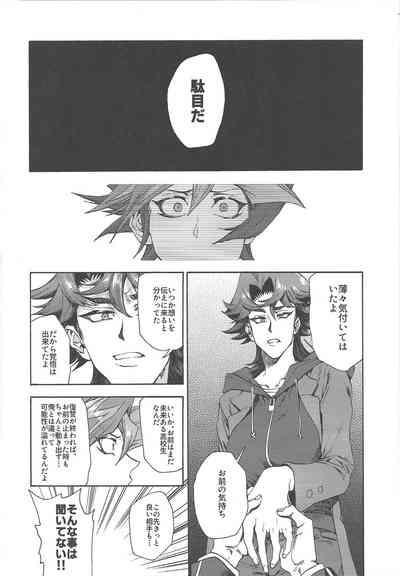 Kyou, Anata ni furaremasu. 6
