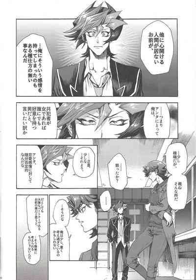 Kyou, Anata ni furaremasu. 8