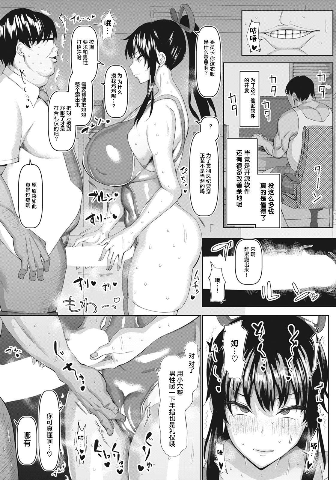 [chin] Fuuki no Midare ni Sennou ga Kikutte Hontou?   I Can Brainwash A Girl Into Violating Public Morals!? (ANGEL Club 2020-11)[Chinese]【不可视汉化】 9