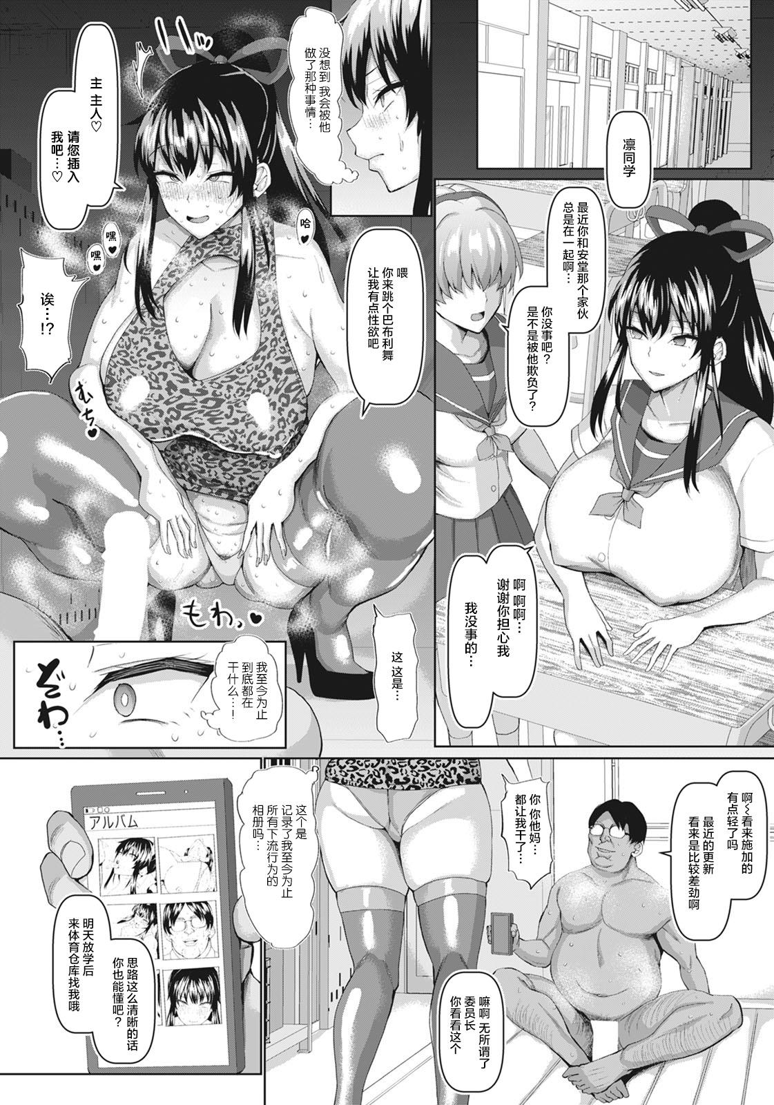 [chin] Fuuki no Midare ni Sennou ga Kikutte Hontou?   I Can Brainwash A Girl Into Violating Public Morals!? (ANGEL Club 2020-11)[Chinese]【不可视汉化】 18