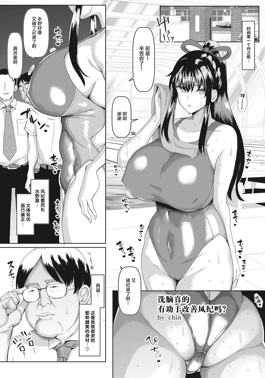 [chin] Fuuki no Midare ni Sennou ga Kikutte Hontou?   I Can Brainwash A Girl Into Violating Public Morals!? (ANGEL Club 2020-11)[Chinese]【不可视汉化】 5