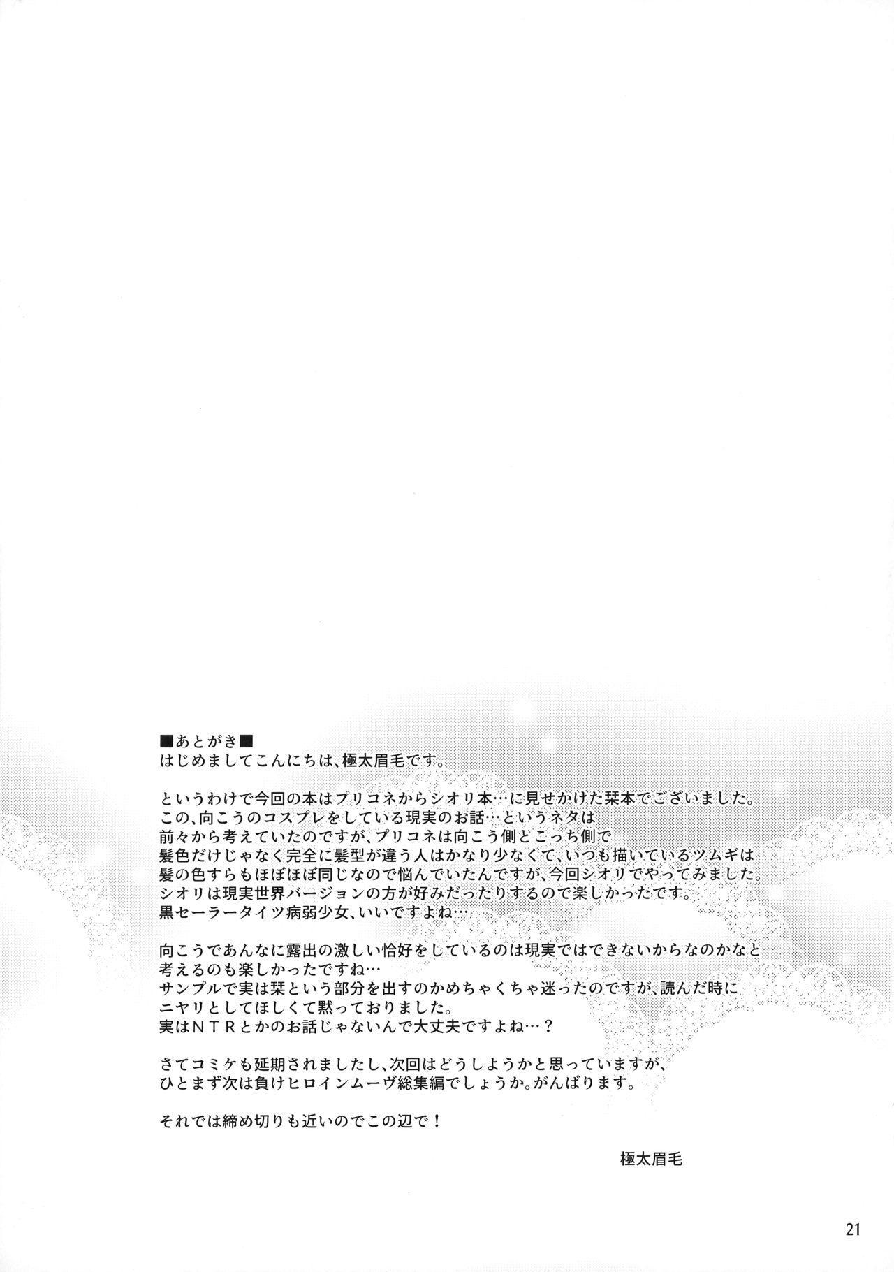 Shiori no Ecchi na Hi 19