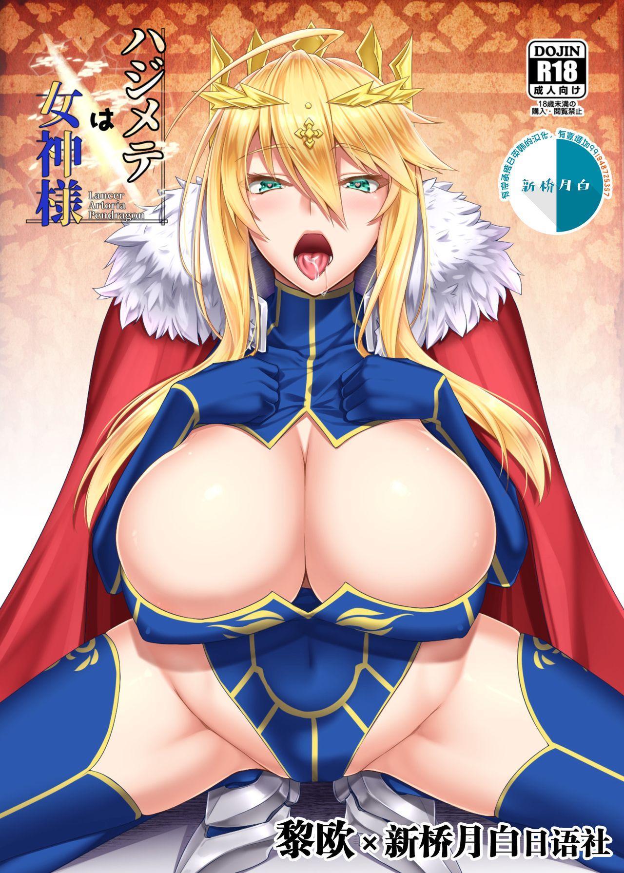 Hajimete wa Megami-sama 0