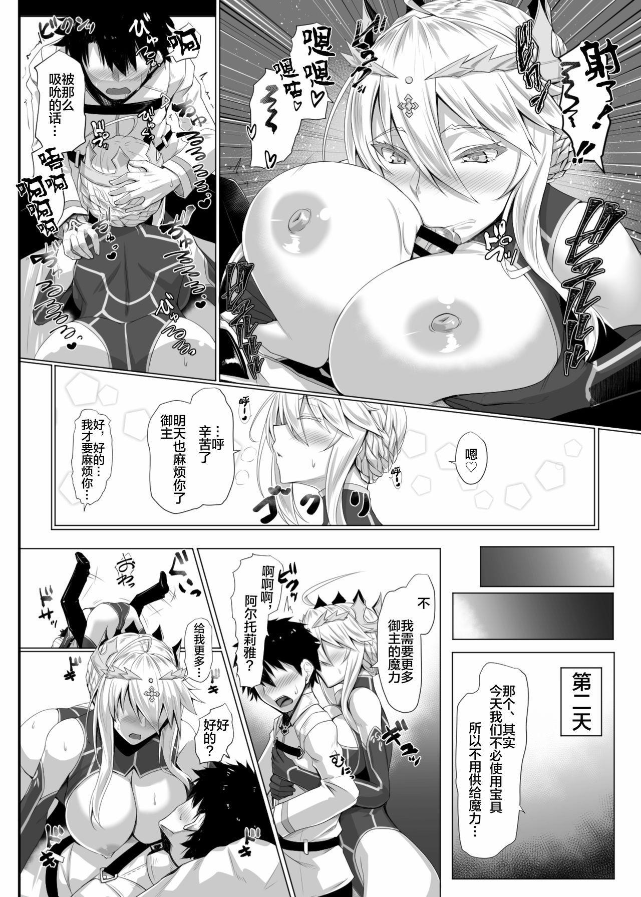 Hajimete wa Megami-sama 13