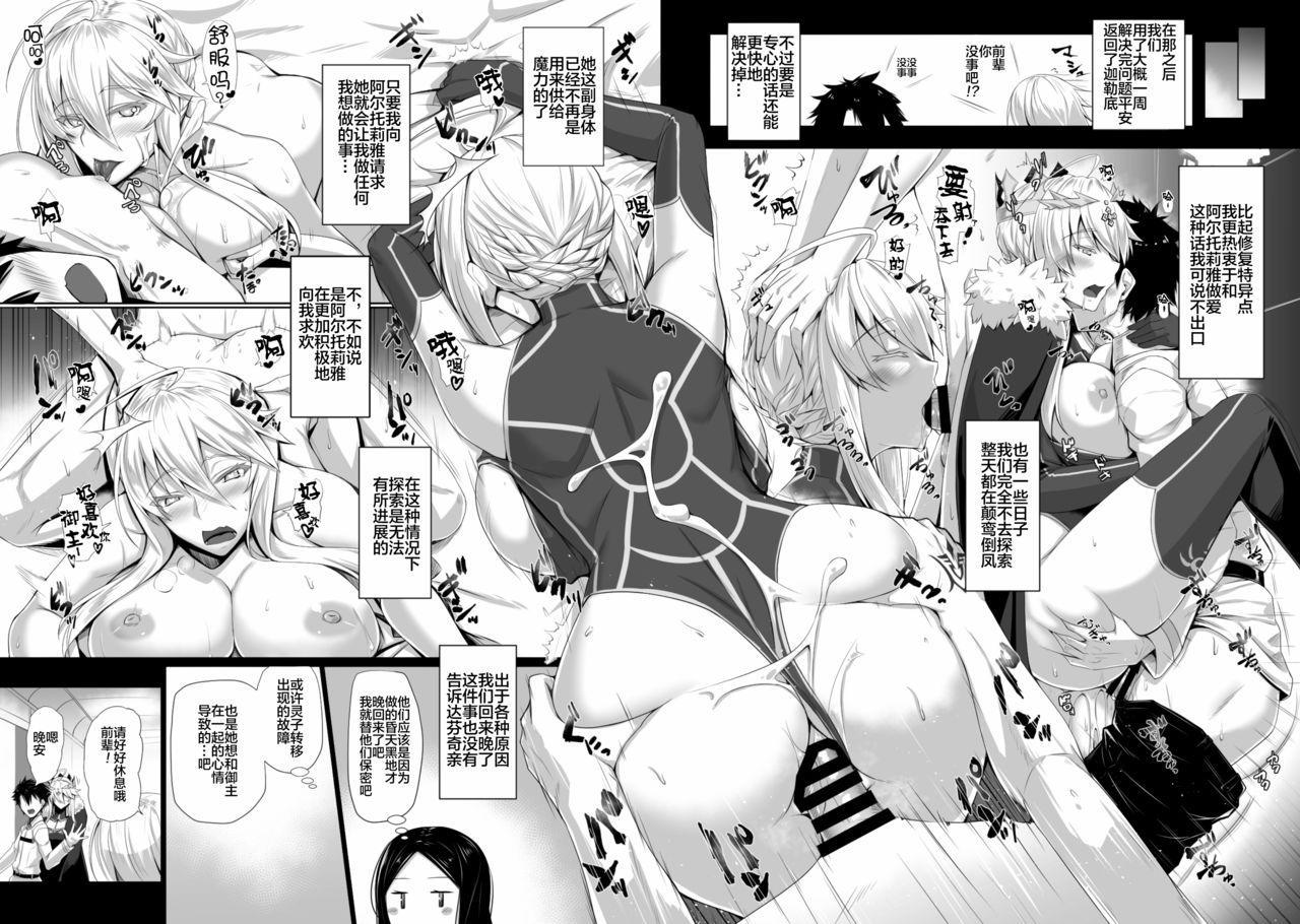 Hajimete wa Megami-sama 21