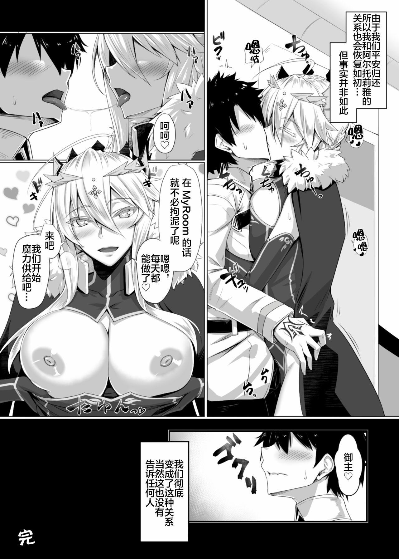 Hajimete wa Megami-sama 22