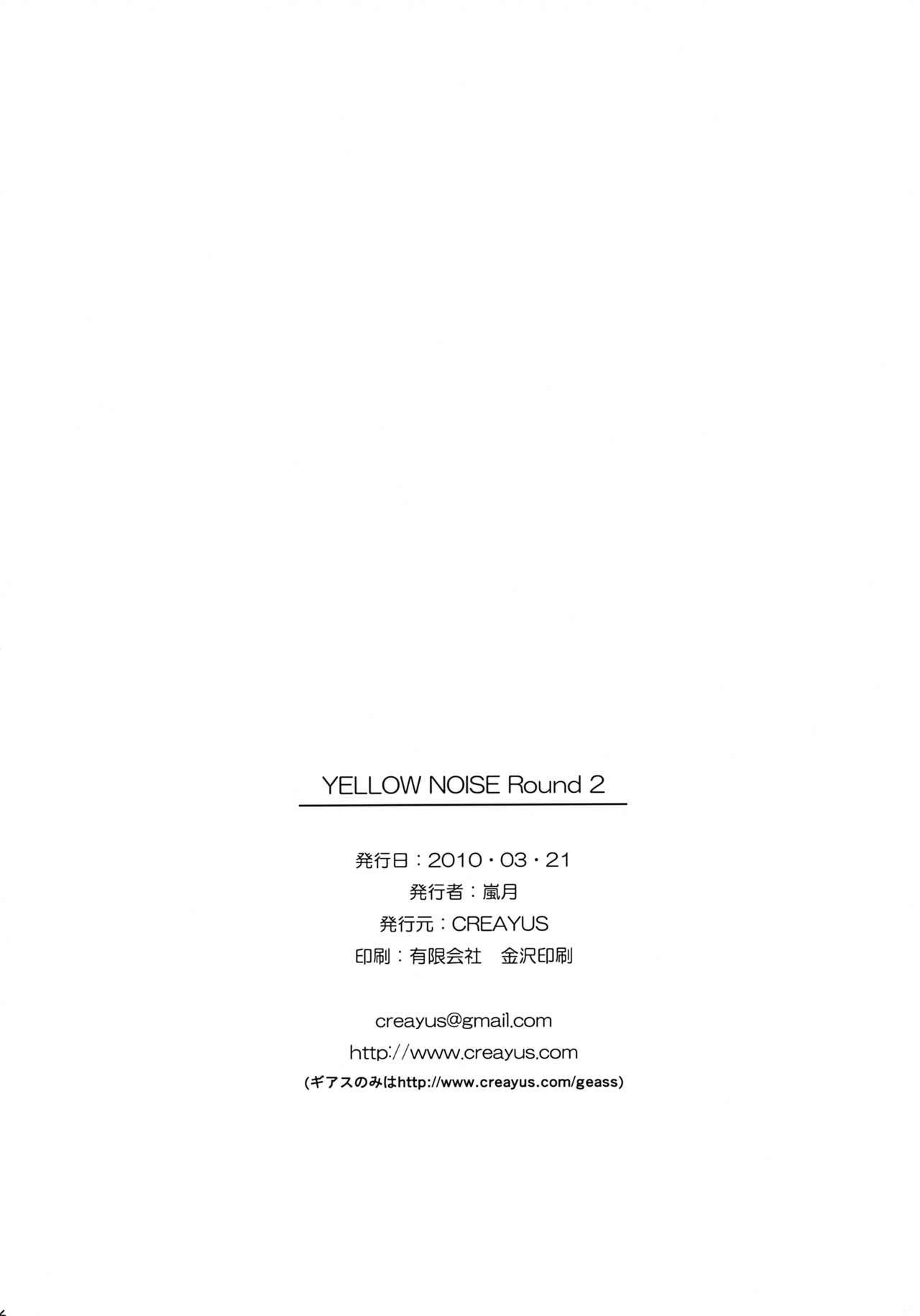 Yellow Noise Round 2 24