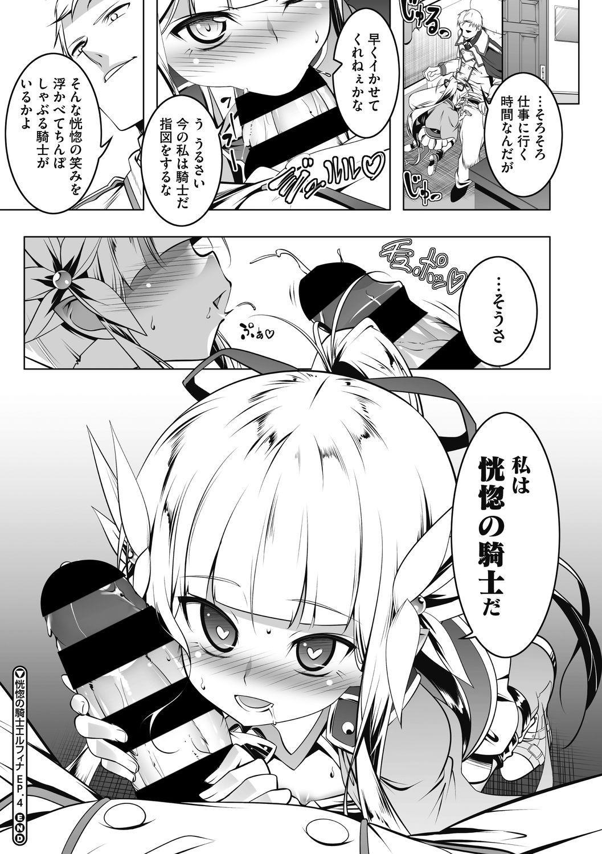 Koukotsu no Kishi Elfina Kouki na Elf Kishi ga Ochiru made~ 108