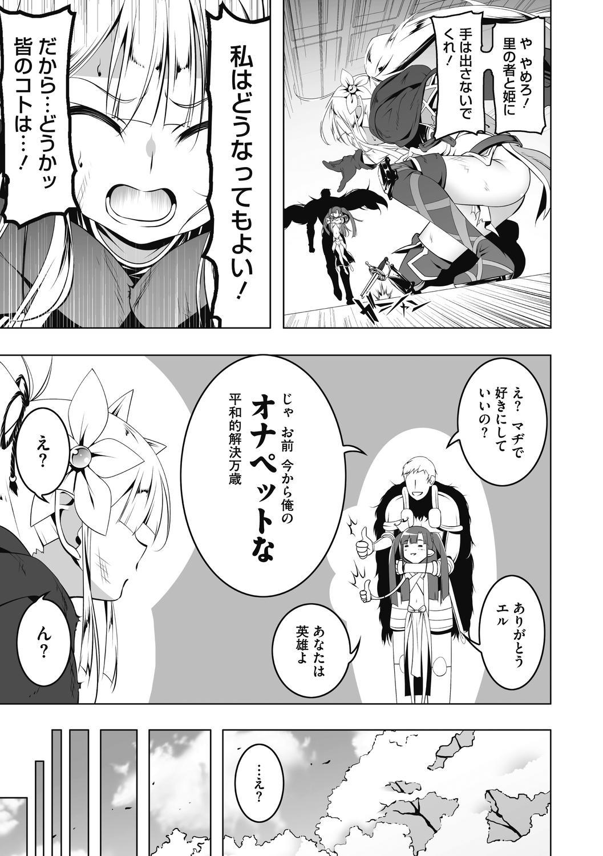 Koukotsu no Kishi Elfina Kouki na Elf Kishi ga Ochiru made~ 3
