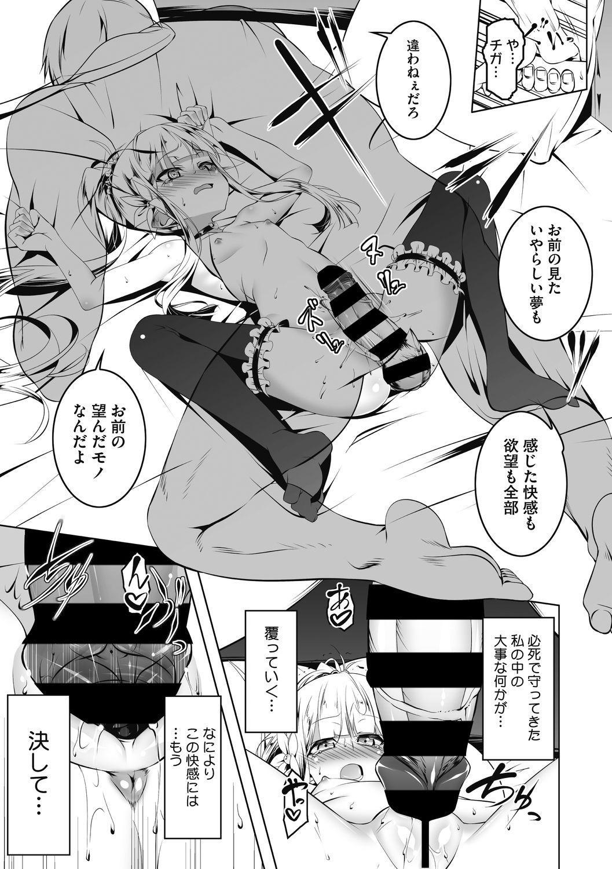 Koukotsu no Kishi Elfina Kouki na Elf Kishi ga Ochiru made~ 48