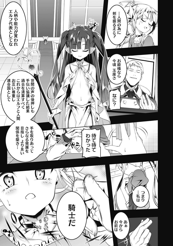 Koukotsu no Kishi Elfina Kouki na Elf Kishi ga Ochiru made~ 80
