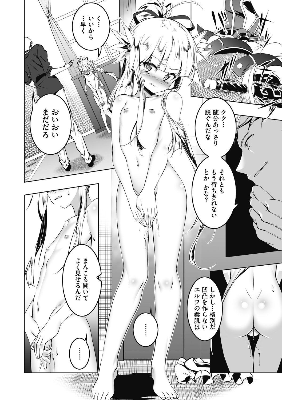 Koukotsu no Kishi Elfina Kouki na Elf Kishi ga Ochiru made~ 91