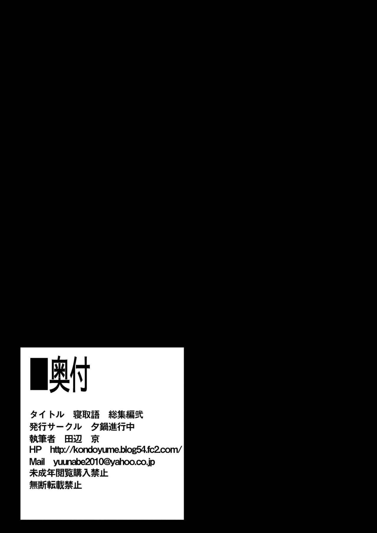 Netoraregatari Soushuuhen Ni 155
