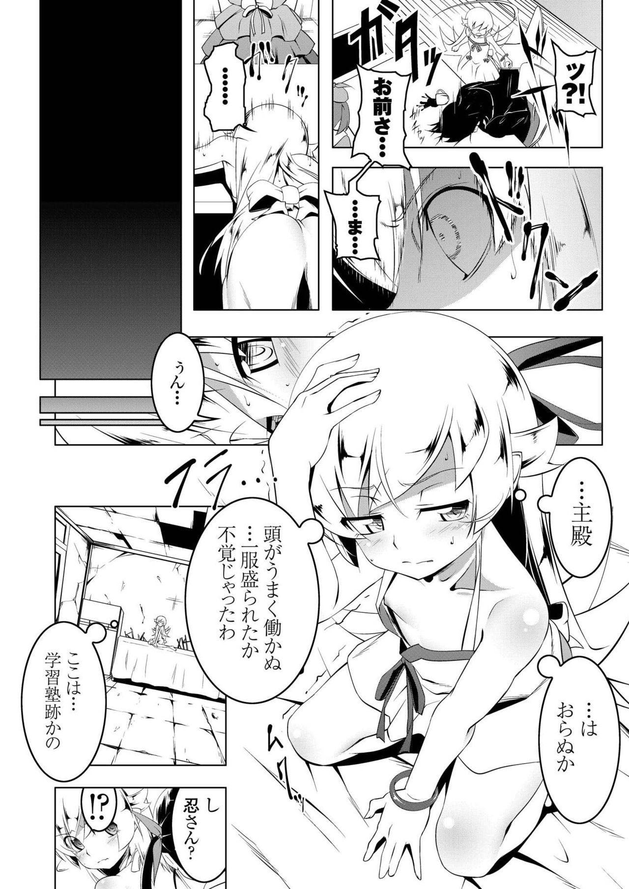 Netoraregatari Soushuuhen Ni 3