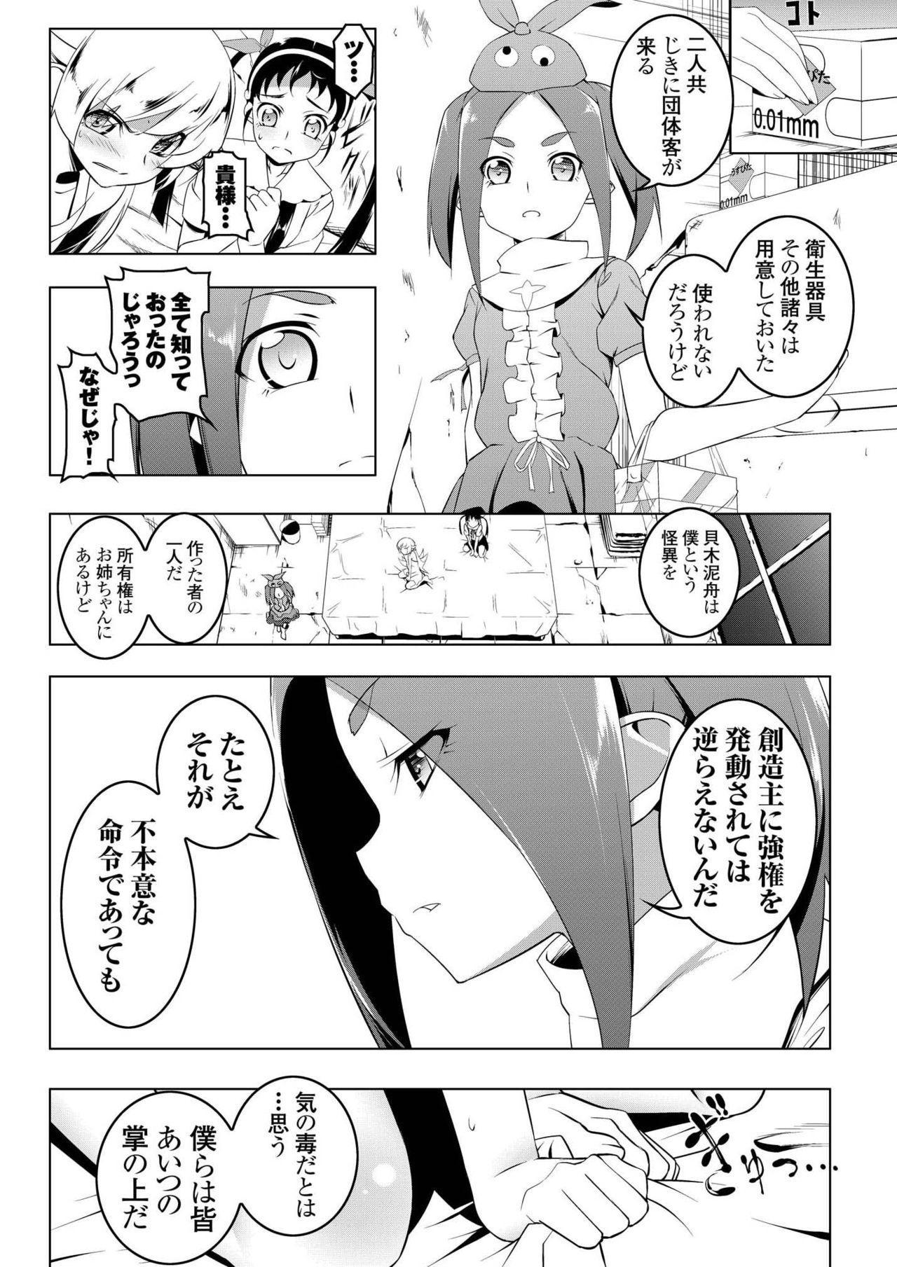 Netoraregatari Soushuuhen Ni 5
