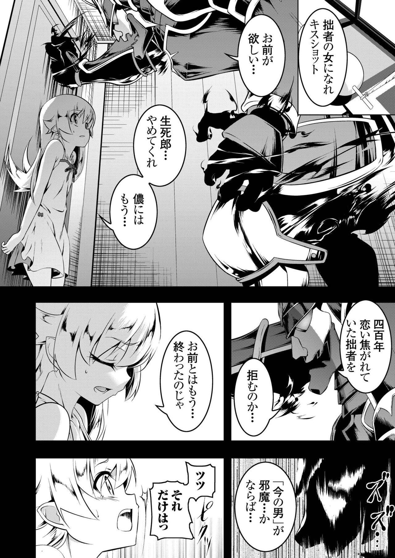 Netoraregatari Soushuuhen Ni 71